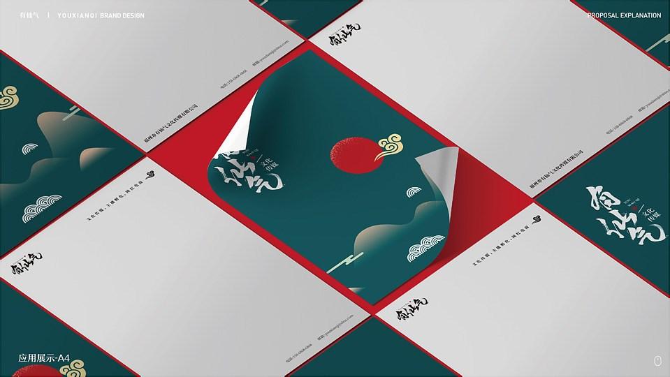 有仙气品牌设计提案-定稿-18.jpg