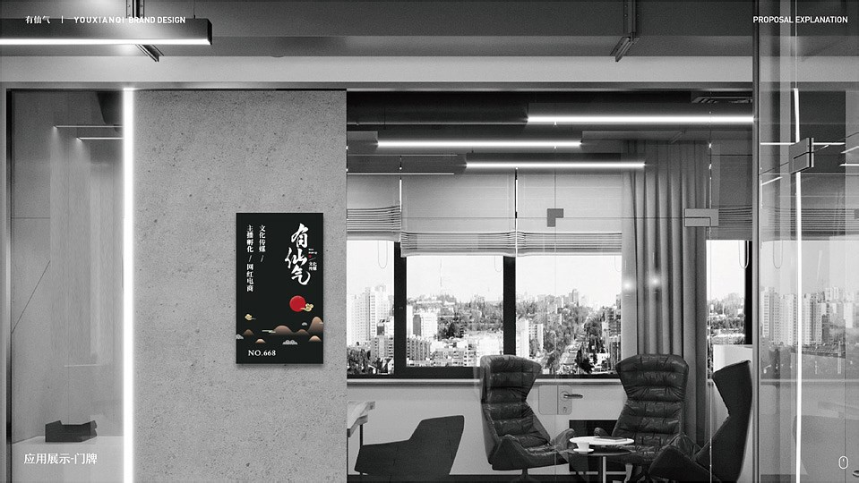 有仙气品牌设计提案-定稿-23.jpg