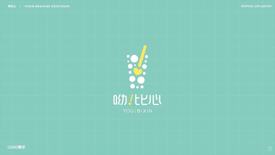 呦比心品牌设计提案-定稿-转曲-07.jpg