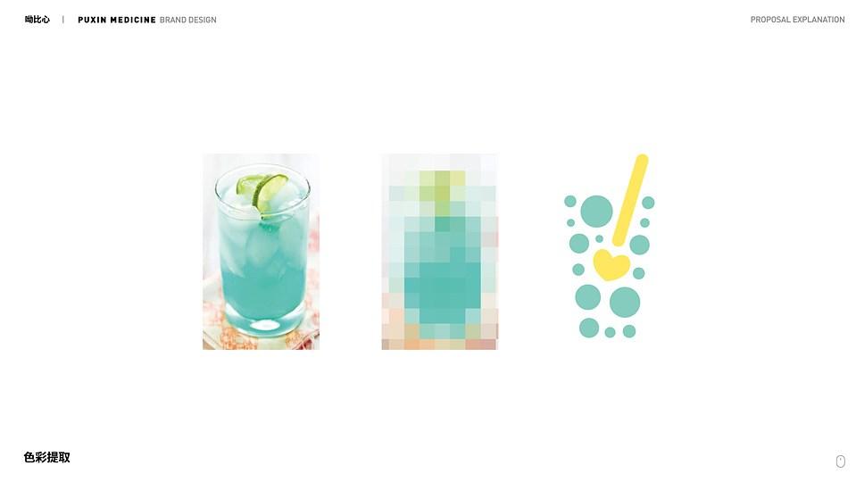 呦比心品牌设计提案-定稿-转曲-08.jpg