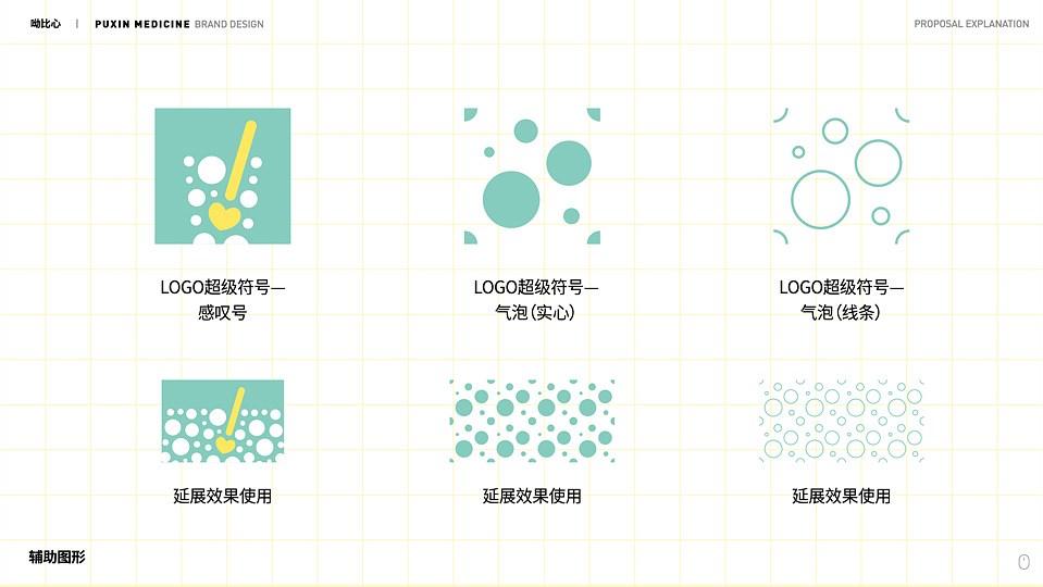 呦比心品牌设计提案-定稿-转曲-12.jpg