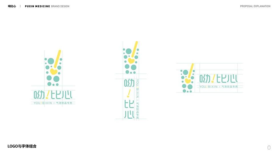 呦比心品牌设计提案-定稿-转曲-11.jpg