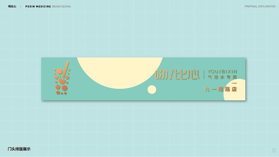 呦比心品牌设计提案-定稿-转曲-26.jpg