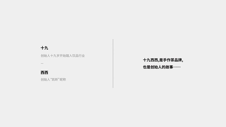 十九西西-品牌设计提案2.cdr_0002.jpg
