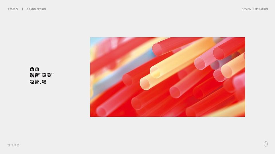 十九西西-品牌设计提案2.cdr_0003.jpg