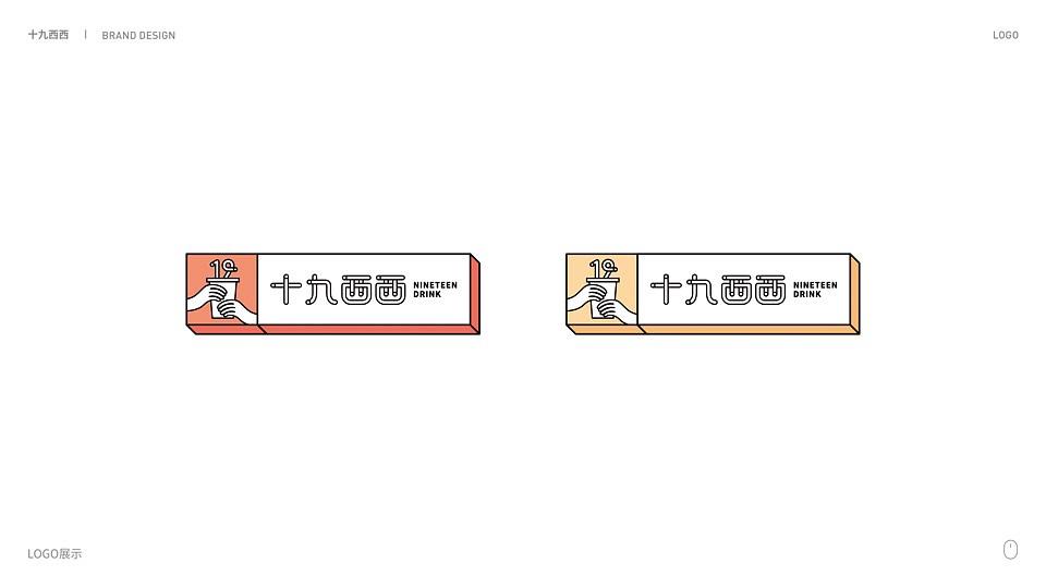 十九西西-品牌设计提案2.cdr_0009.jpg