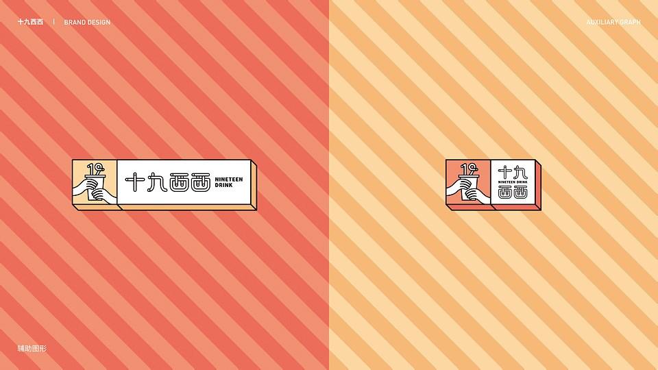 十九西西-品牌设计提案2.cdr_0011.jpg