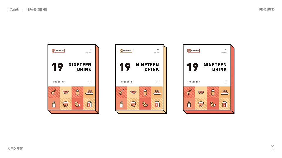 十九西西-品牌设计提案2.cdr_0012-3.jpg