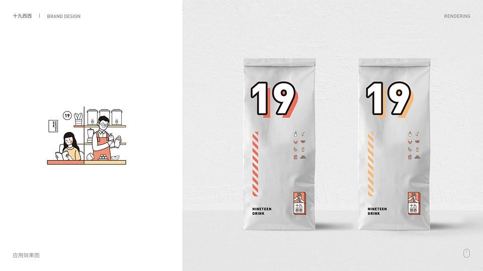 十九西西-品牌设计提案2.cdr_0020.jpg