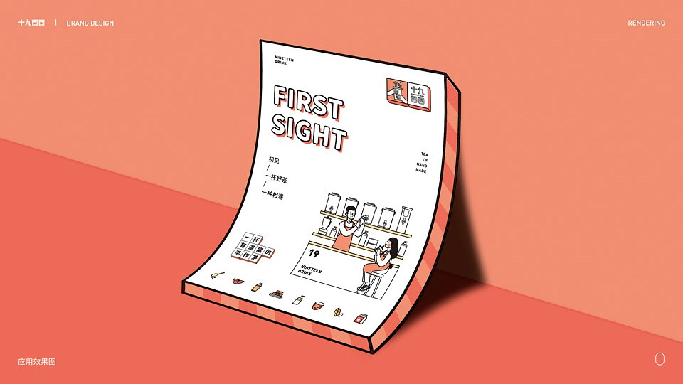 十九西西-品牌设计提案2.cdr_0018.jpg