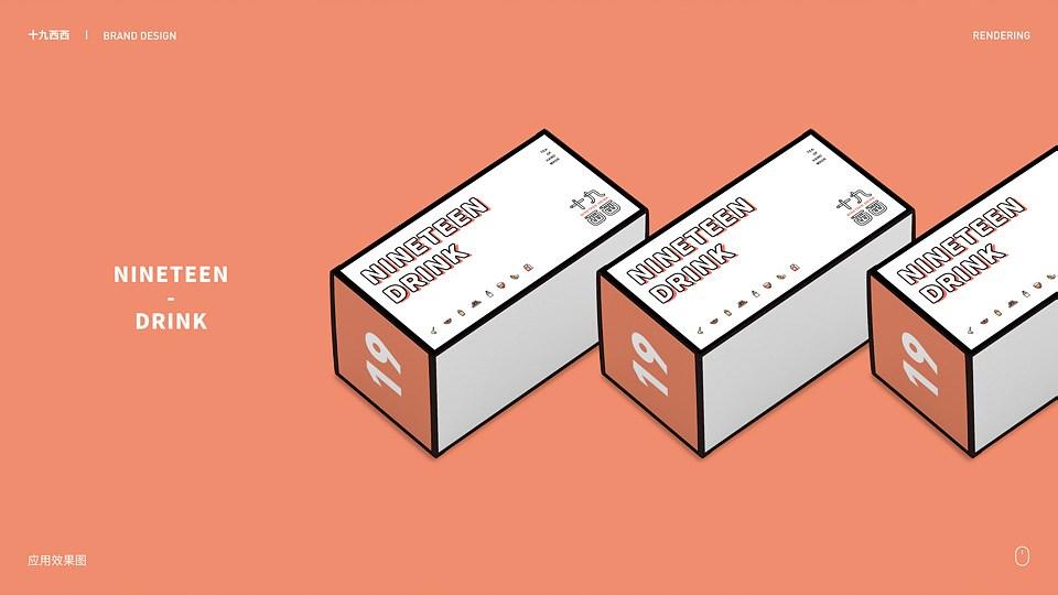 十九西西-品牌设计提案2.cdr_0021.jpg