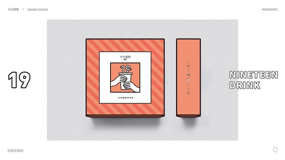 十九西西-品牌设计提案2.cdr_0022.jpg