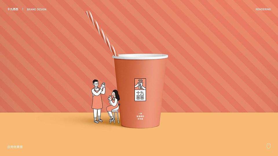 十九西西-品牌设计提案2.cdr_0023.jpg