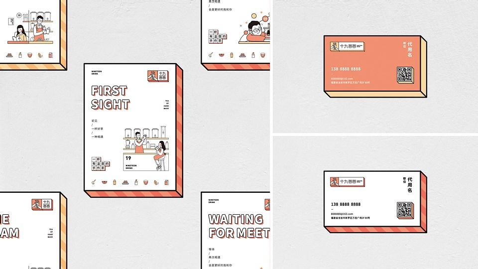 十九西西-品牌设计提案2.cdr_0024.jpg