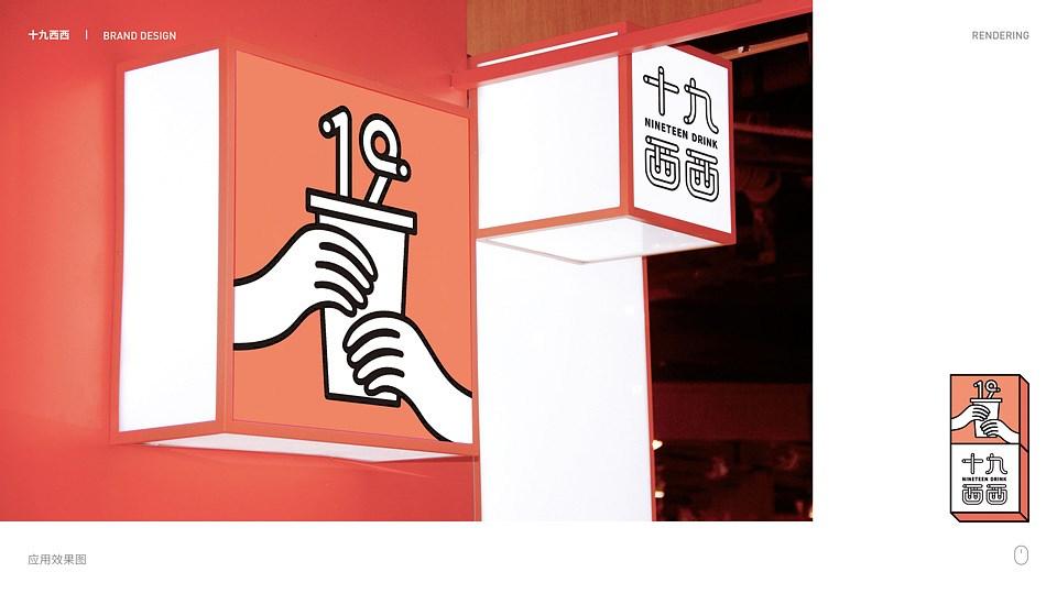 十九西西-品牌设计提案2.cdr_0025.jpg