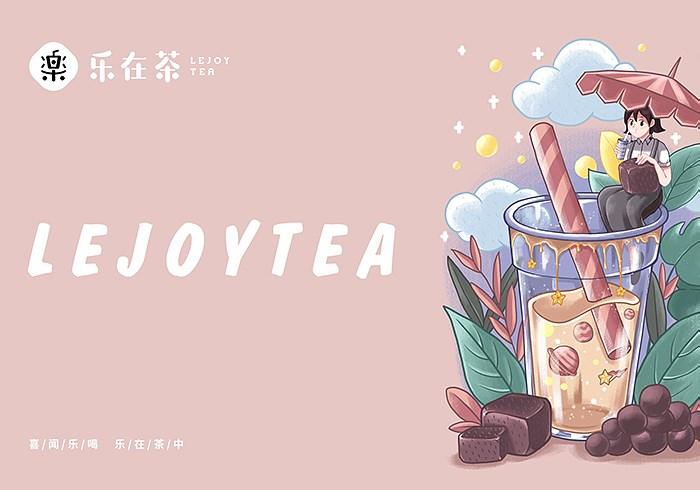 【品牌设计】乐在茶