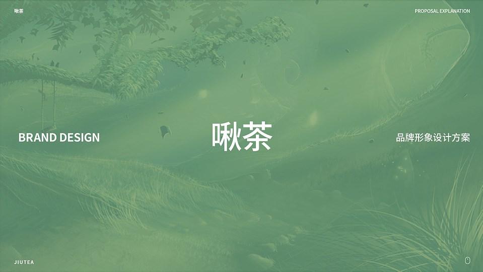 2019.07.07啾茶提案_1.jpg