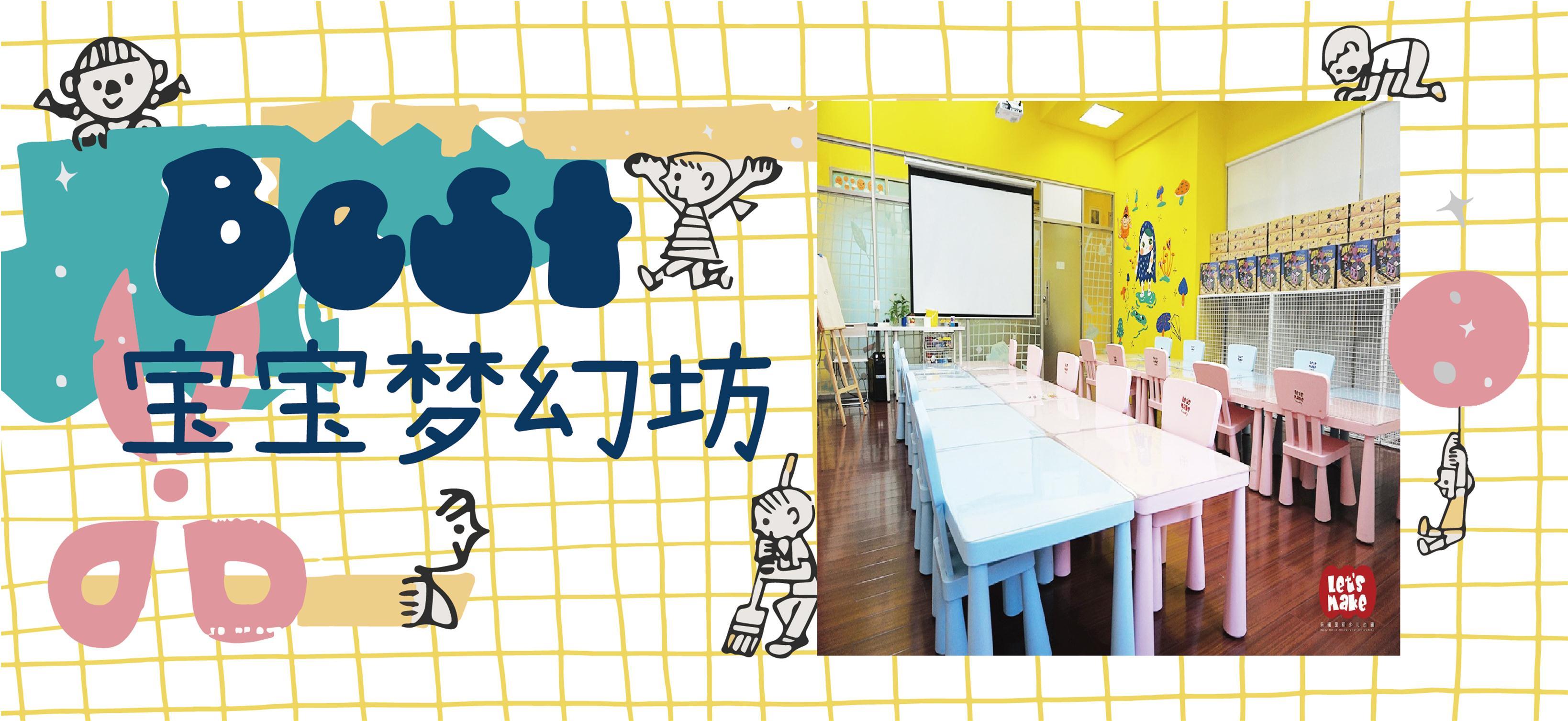 BEST寶寶夢幻坊(3.5-7歲)