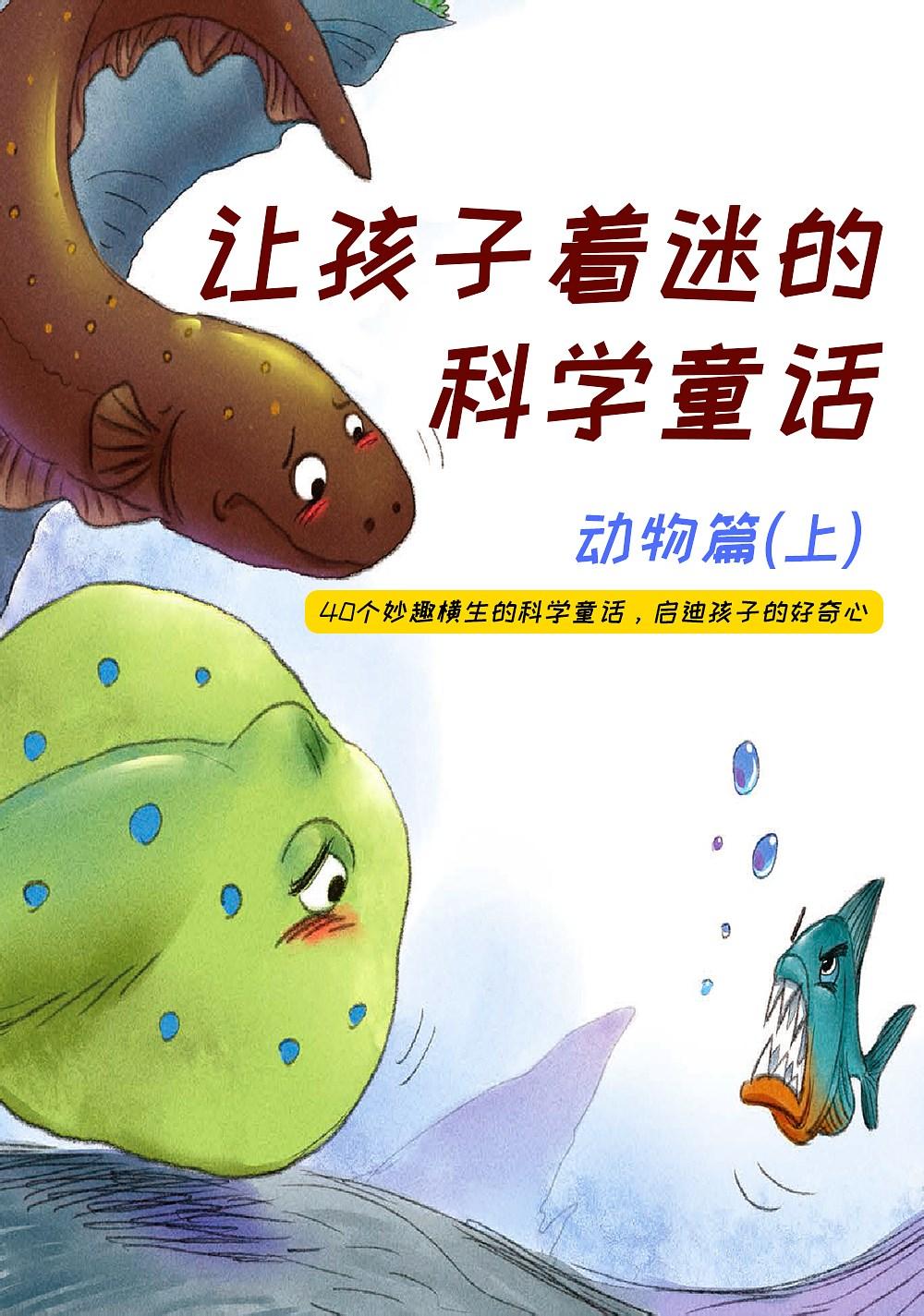 动物篇(上)专辑封面图图片尺寸:1000x1425px.jpg