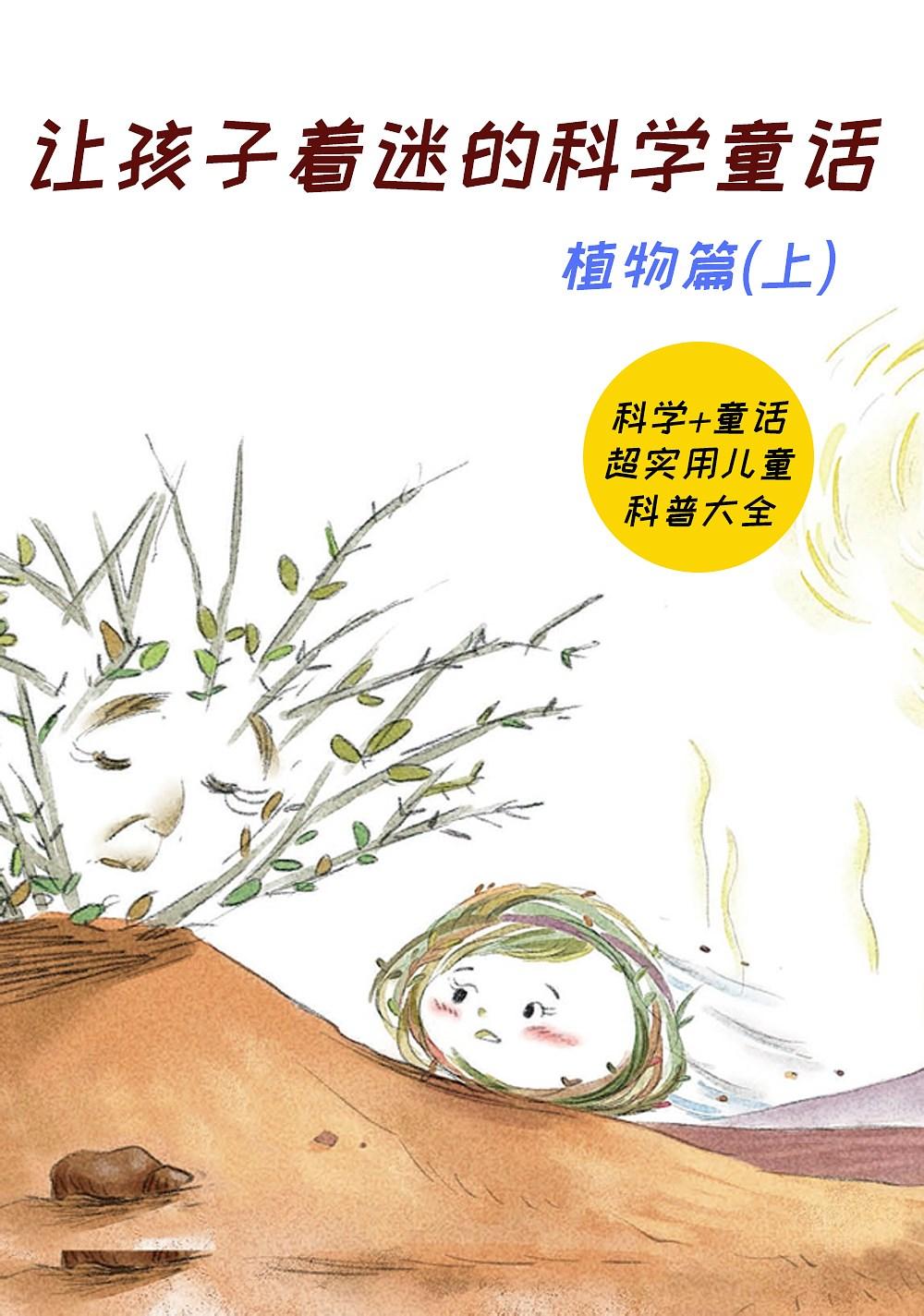 植物篇(上)专辑封面图图片尺寸:1000x1425px.jpg