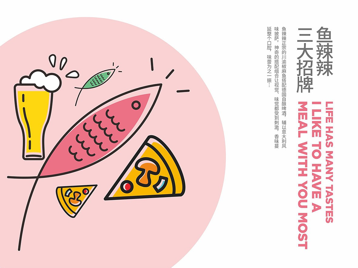 魚辣辣7.jpg