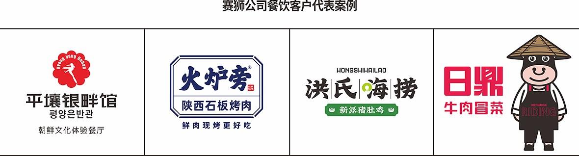 餐飲logo.jpg