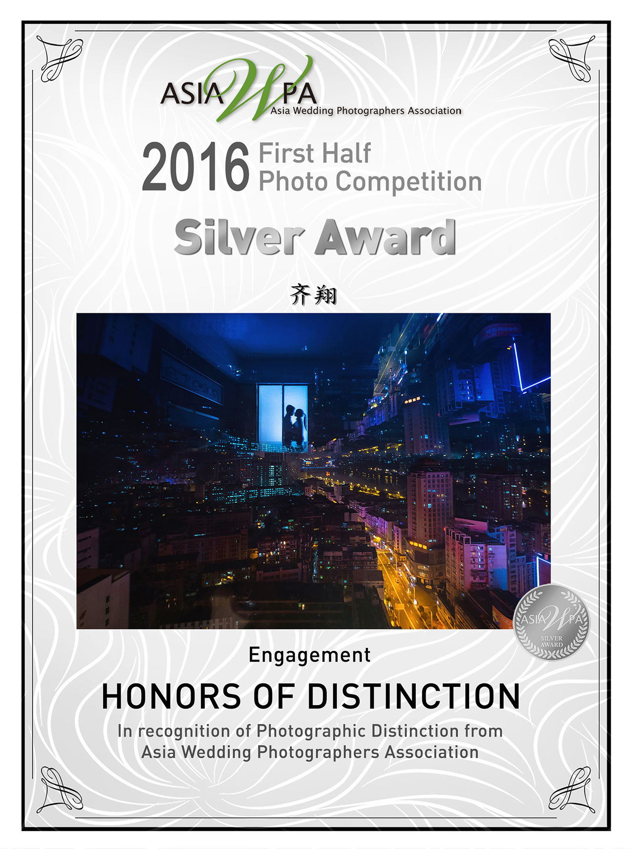 Asiawpa-Award-(8).jpg