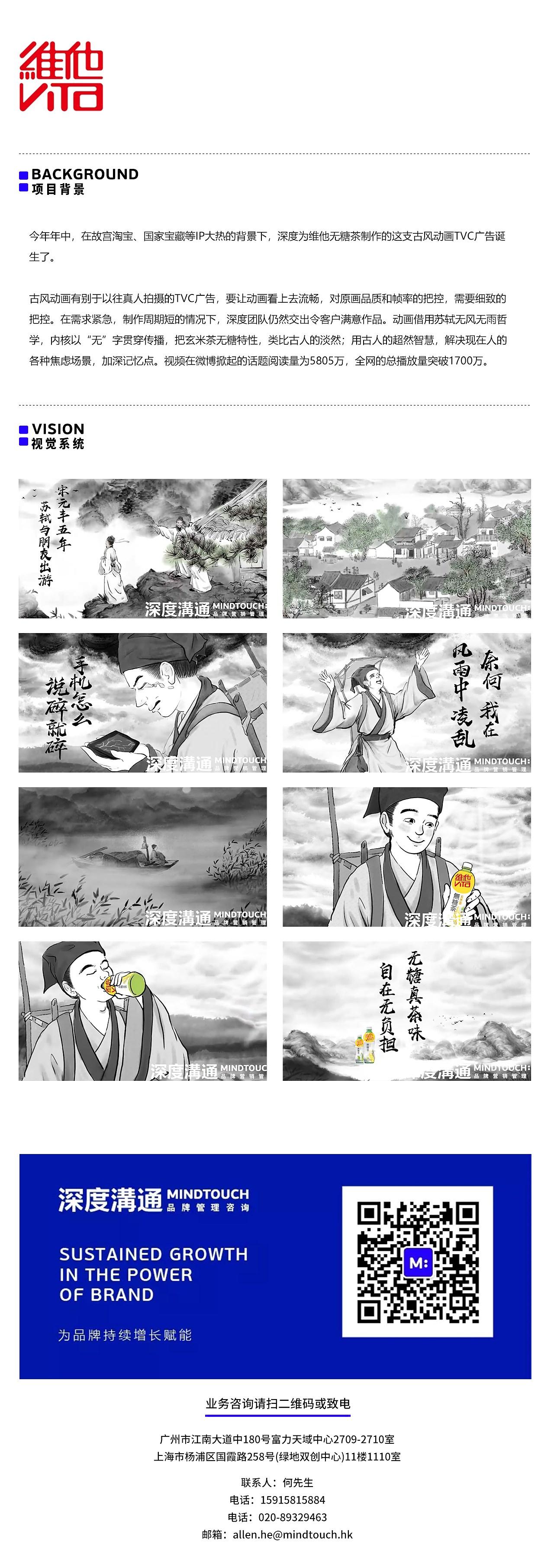 维他无糖茶.jpg
