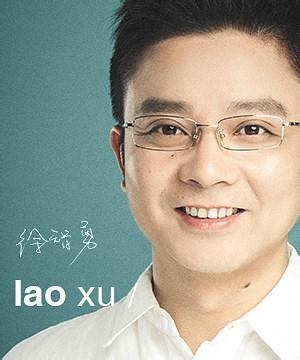 老徐/Xu zhiyong