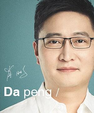 肖鹏/xiao peng