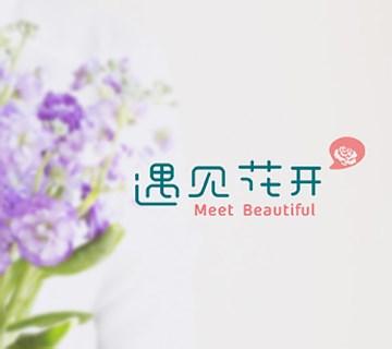 遇见花开(Meet Beautiful)|辛未设计