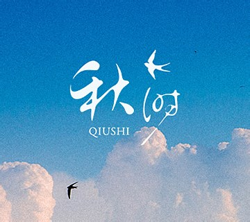 秋时(QIUSHI)工作室 辛未设计