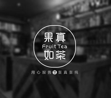 果真如茶(Fruit tea)|辛未设计