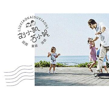 刘小凯&苏小妮(童装连锁) 辛未设计