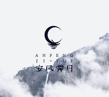 安风霁月文化创意公司|辛未设计