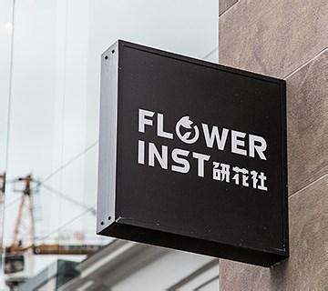 FLOWER INST 研花社|辛未设计