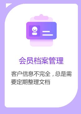 会员系统专题_09.png