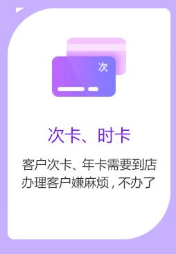 会员系统专题_11.png