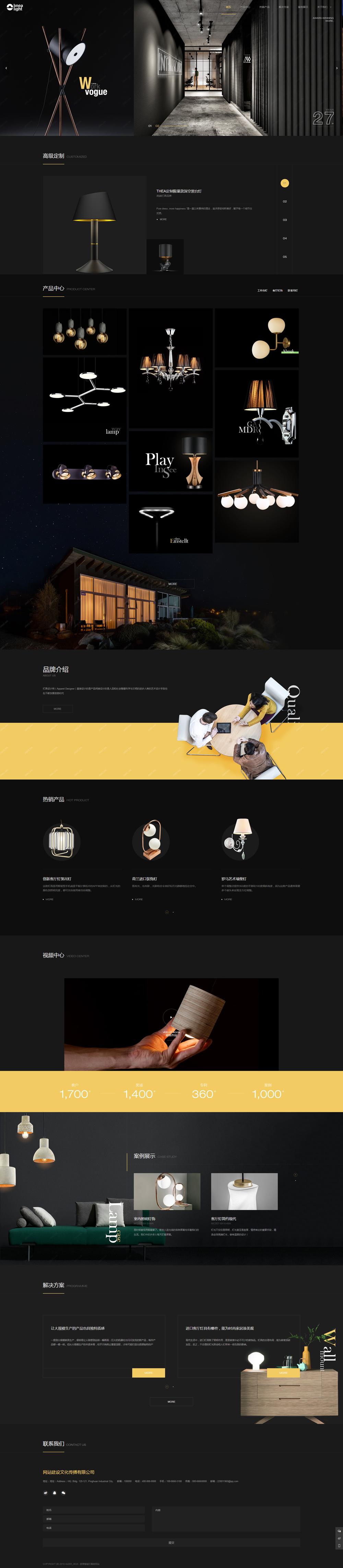家居用品,灯具饰品类 - mo005_9628 - 家居智能灯具类网站.png