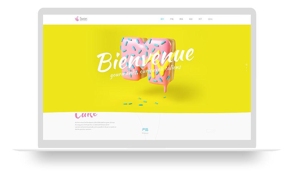 时尚餐饮网站