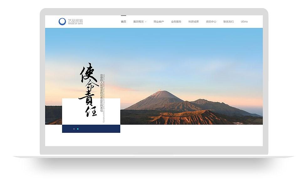 企业外贸网站