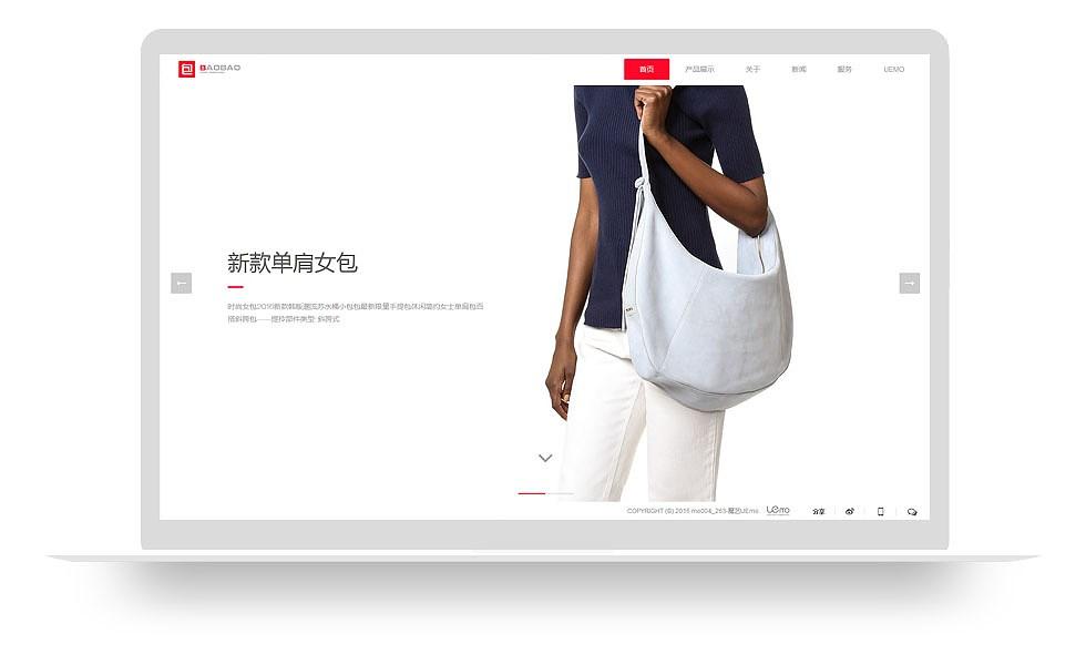 服装鞋包网站