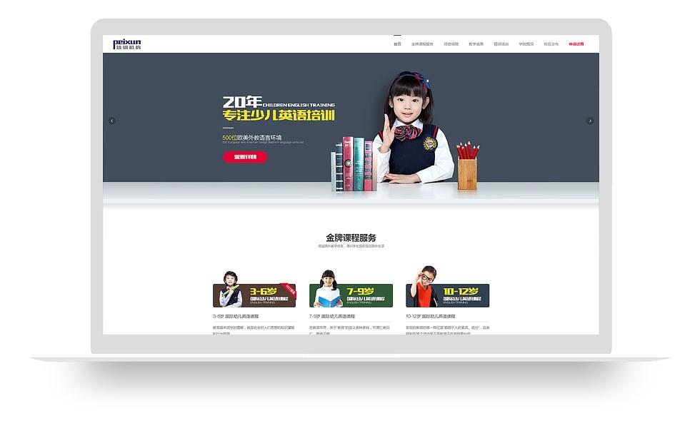英语培训网站