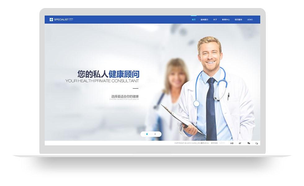 医疗医院网站