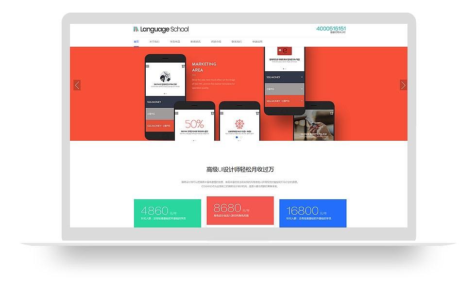 UI培训教育网站