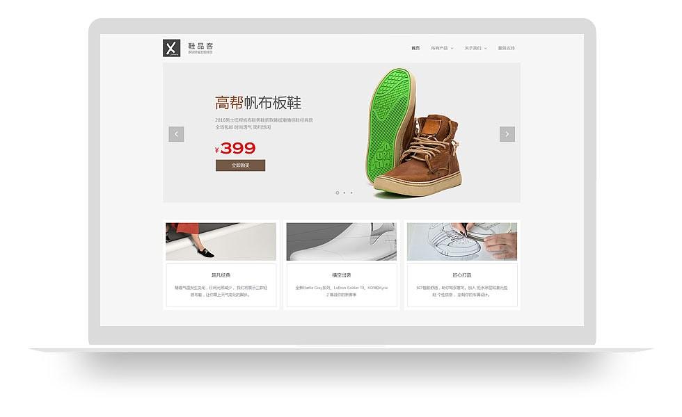 商城购物网站