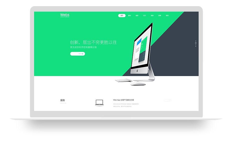 网站建设公司网站