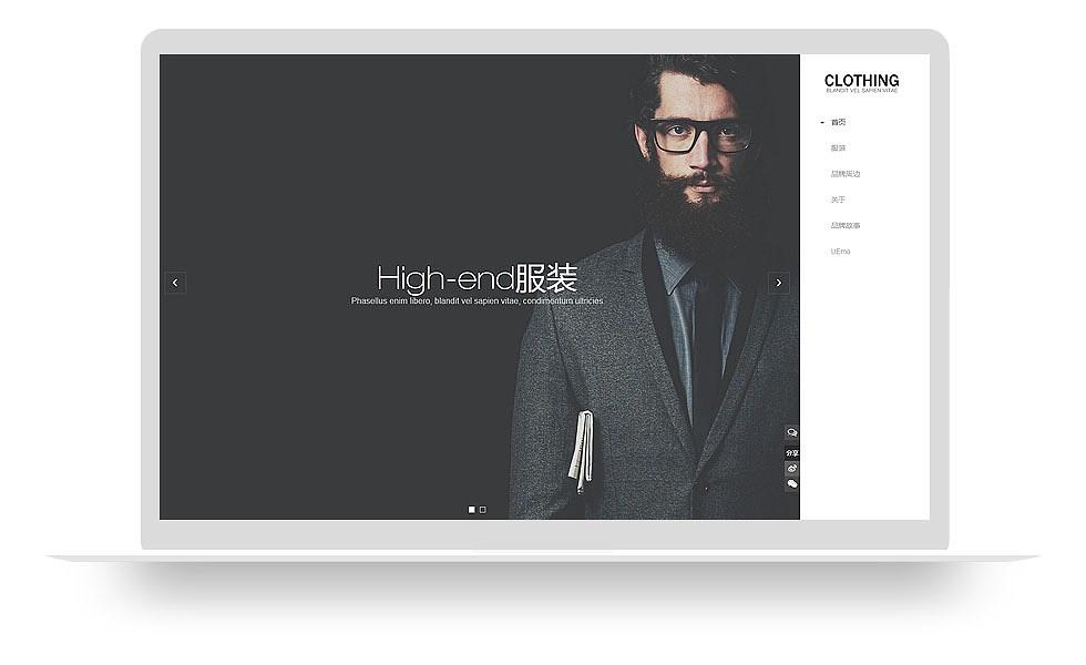 服装店网站