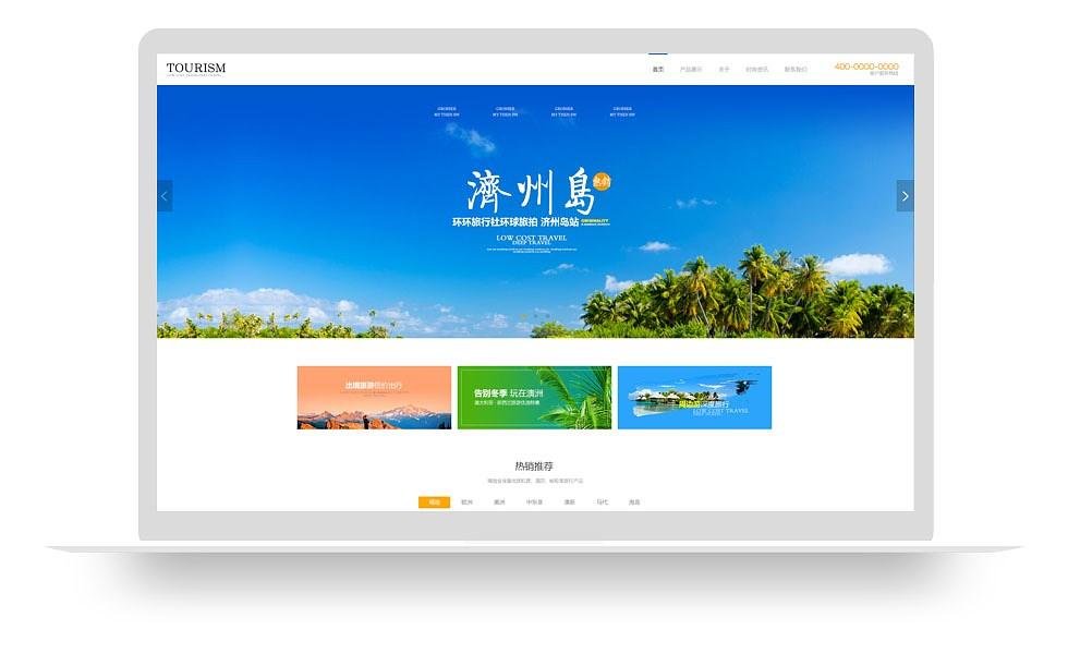旅游公司网站