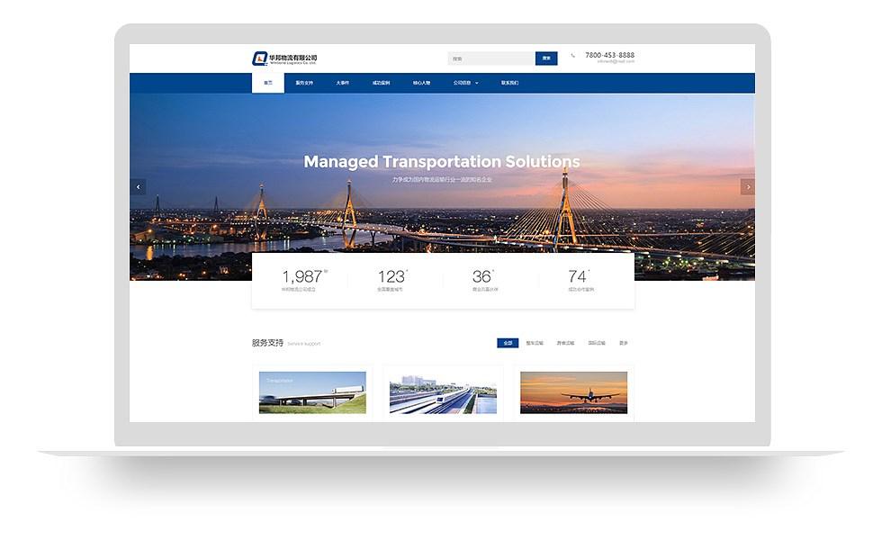 外贸物流网站